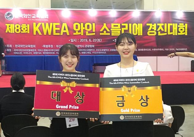 동서대 호텔경영학전공 이지윤 이승연 씨, 와인 소믈리에 대상,금상 수상