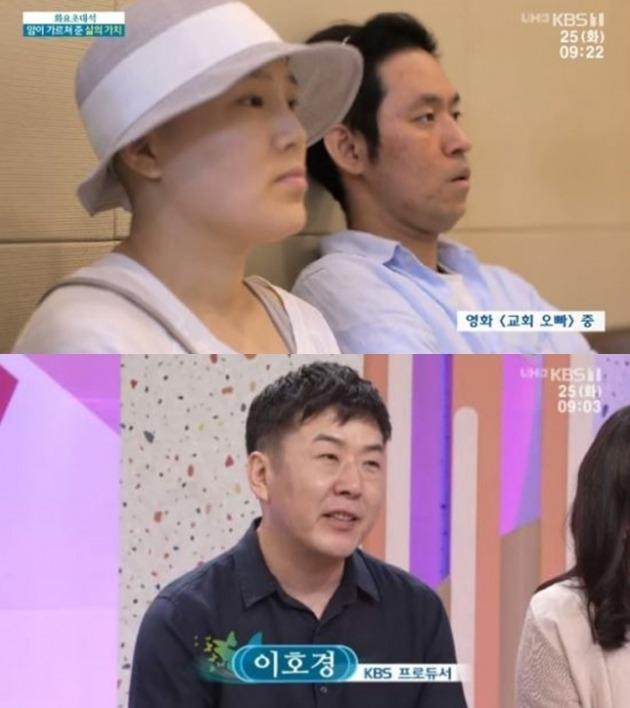 오은주 혈액암 / 사진 = '아침마당' 방송 캡처