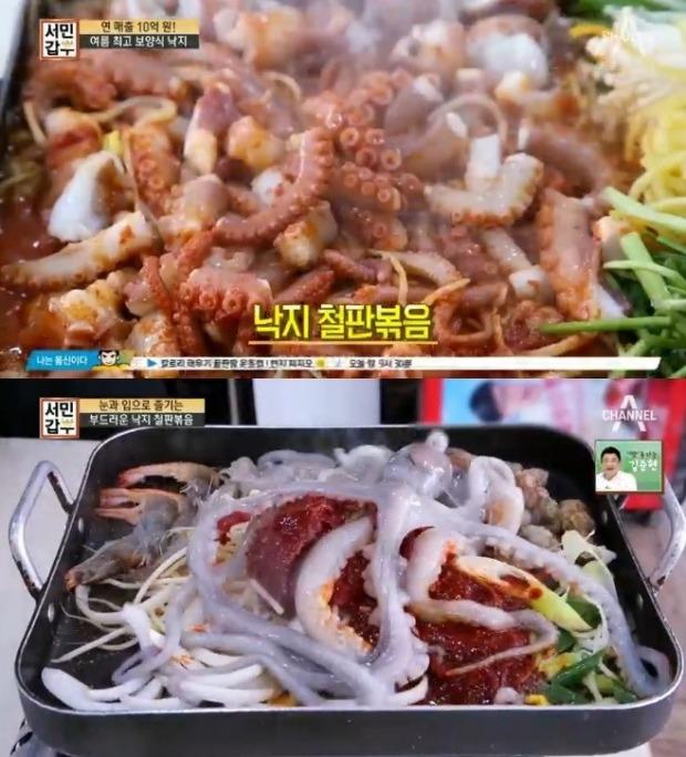 '서민갑부' 낙지 요리로 서민 갑부된 부부의 사연/사진=채널A