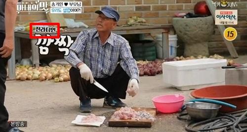 '아내의 맛' 자막 논란 /사진=TV조선 방송화면 캡처