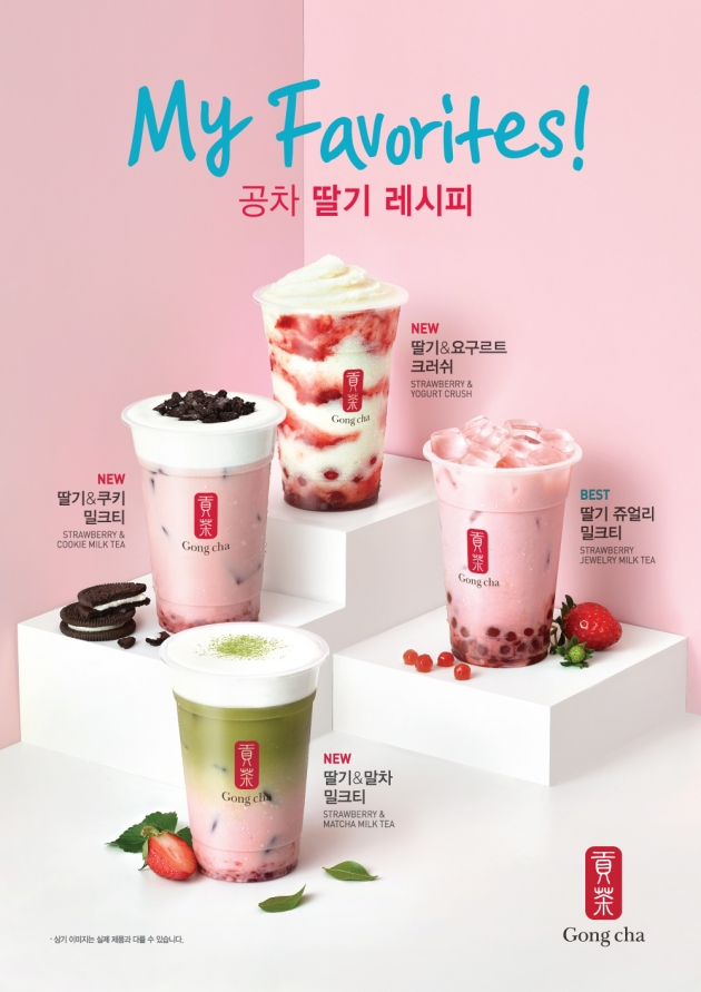 공차가 출시한 올해 딸기 시즌 메뉴. (사진 = 공차)