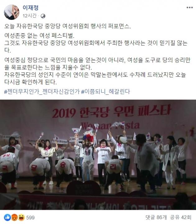 이재정 민주당 의원이 본인의 페이스북에서 자유한국당 여성당원 행사에서 진행된 장기자랑 공연을 비판했다. (사진 = 이재정 의원 페이스북)