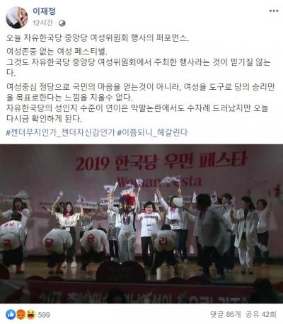 한국당 행사서 바지 내리고 엉덩이 춤을…