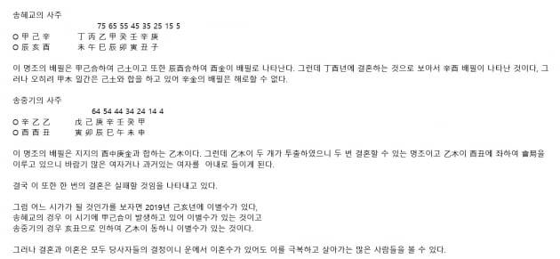 송중기 송혜교 불화 족집게 예언한 '사주논리여행' 블로그 성지순례 몰려