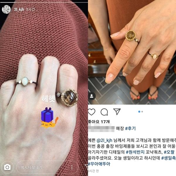 이엘, 김재욱 열애설/사진=이엘 인스타그램, 쥬얼리업체 인스타그램