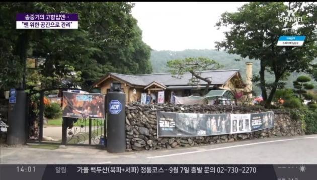 송중기 생가/사진=채널A '뉴스특급' 영상 캡처