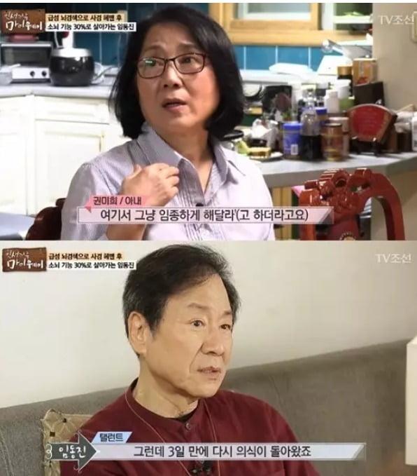 배우 임동진과 그의 아내/사진=TV조선