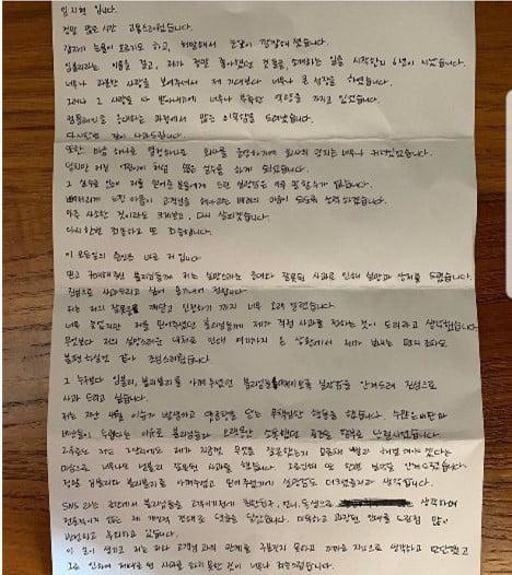 """임블리 임지현 SNS 재개? 약 두 달 만에 손편지 """"덩치만 큰 어린아이 같았다"""""""