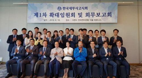 """곽장미 """"세무사 배제된 업역 많아… 개선해 나갈 것"""""""