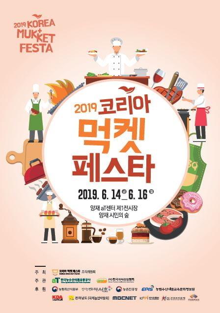 BBQ,     '2019 코리아 먹켓 페스타' 참가 & 무료시식행사