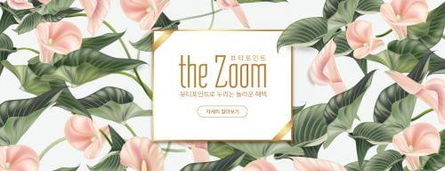 아모레퍼시픽 뷰티포인트 'the Zoom' 오픈