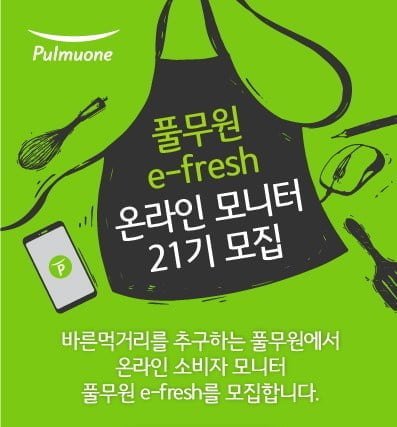 풀무원식품,       제21기 온라인 모니터 요원 모집