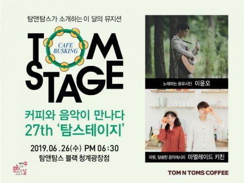 탐앤탐스,     카페로 떠나는 음악 여행 '탐스테이지'개최