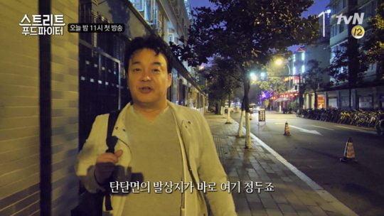 외식 사업가 백종원/자료제공=tvN '스트리트푸드파이터