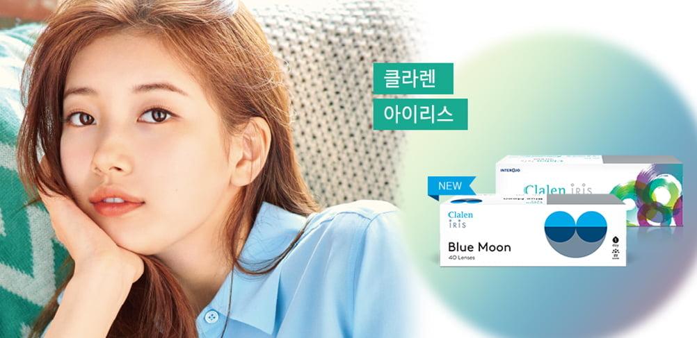 클라렌 '수지 블루문'