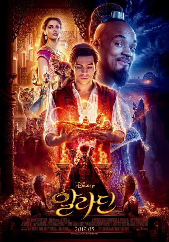 영화 '알라딘' 포스터/ 사진제공=월트디즈니컴퍼니 코리아
