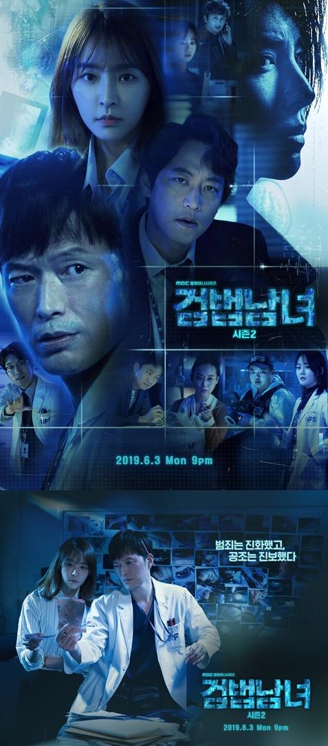 '검법남녀 시즌2' 메인 포스터와 2인 포스터./사진제공=MBC