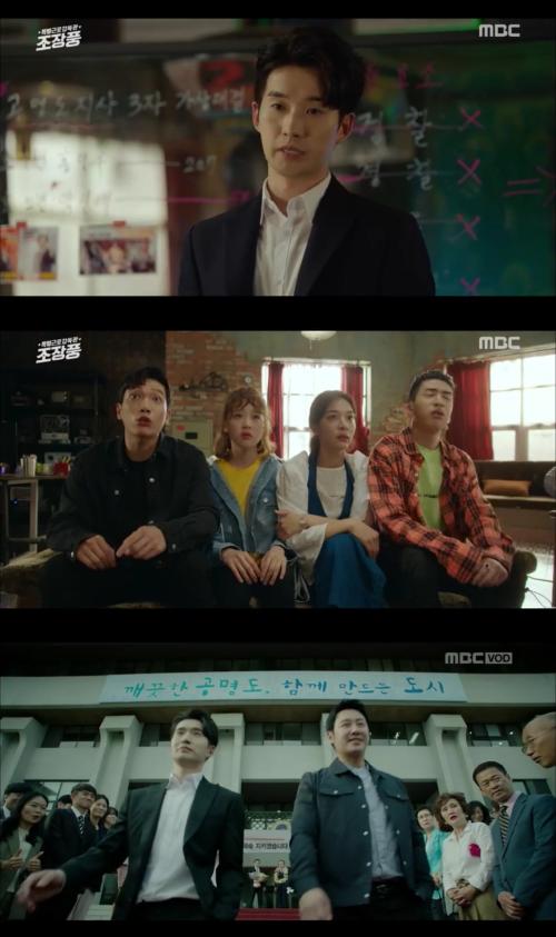 MBC 드라마 '특별근로감독관 조장풍' 방송 화면.