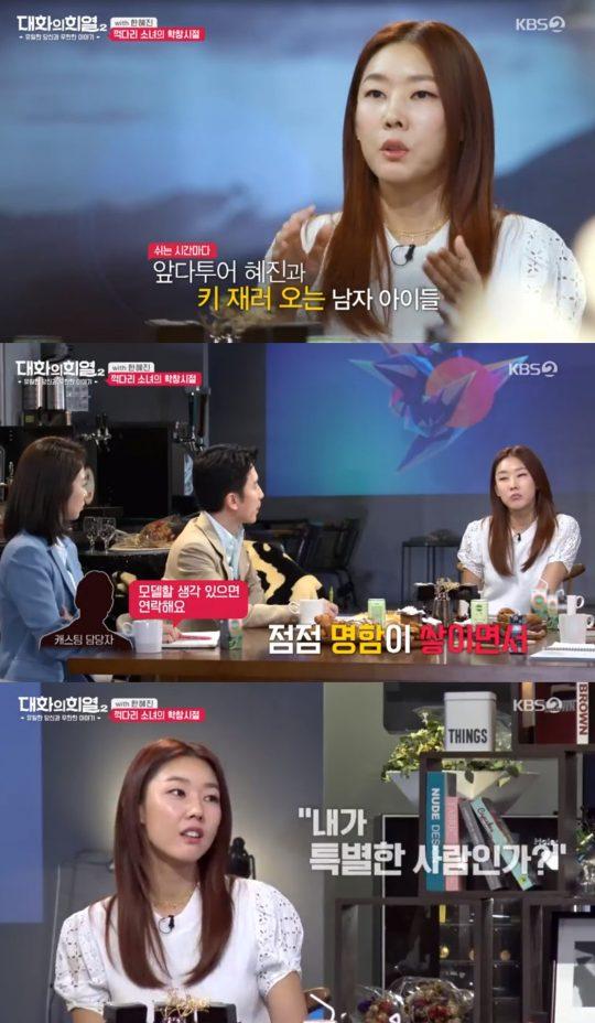 사진=KBS2 '대화의 희열2' 방송화면 캡처