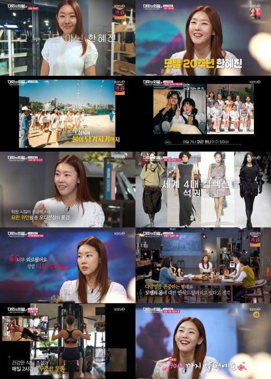 '대화의 희열2' 한혜진 편. /사진제공=KBS2 '대화의 희열'