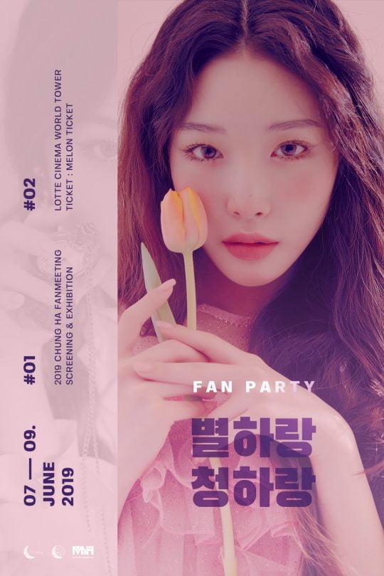 가수 청하 데뷔 2주년 기념 팬파티 포스터 / 사진제공=MNH엔터테인먼트