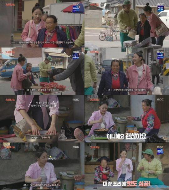 MBC '가시나들' 방송 화면