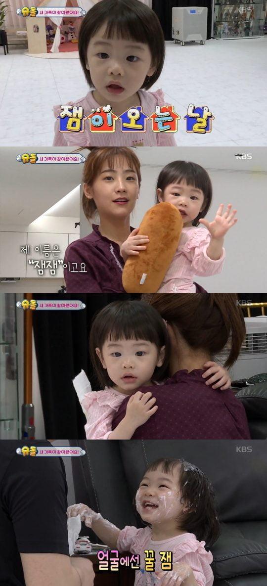 KBS2 '슈퍼맨이 돌아왔다'/사진제공=KBS2