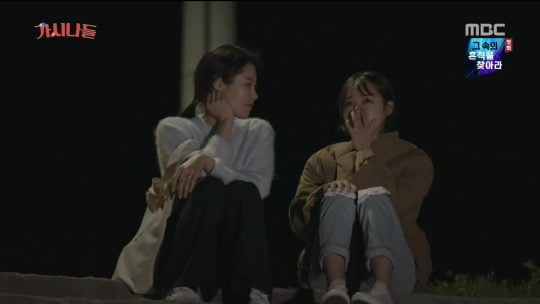 MBC 예능 '가시나들' 방송 화면