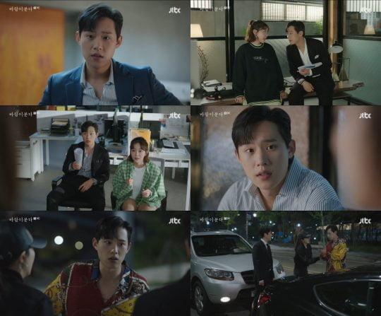 JTBC '바람이 분다' 방송화면. /