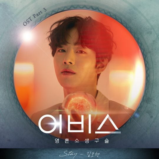 '어비스' OST 'Stay' 온라인 커버 이미지 / 사진제공=CJ ENM