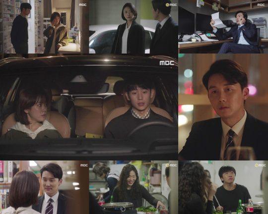 MBC 수목드라마 '봄밤' 방송 화면