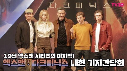 [TV텐] 엑스맨 시리즈의 그 마지막! '엑스맨: 다크피닉스' 내한 기자간담회