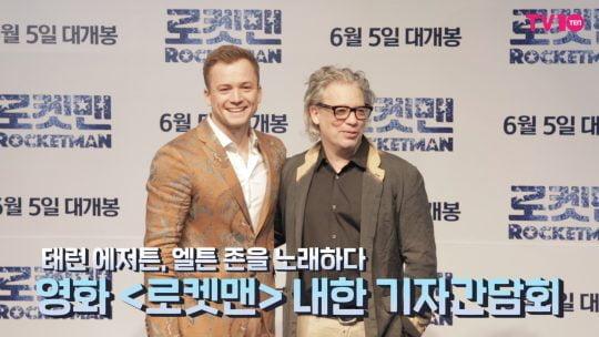 [TV텐] '에그시' 태런 에저튼의 무한 변신! 영화 '로켓맨' 내한 기자간담회
