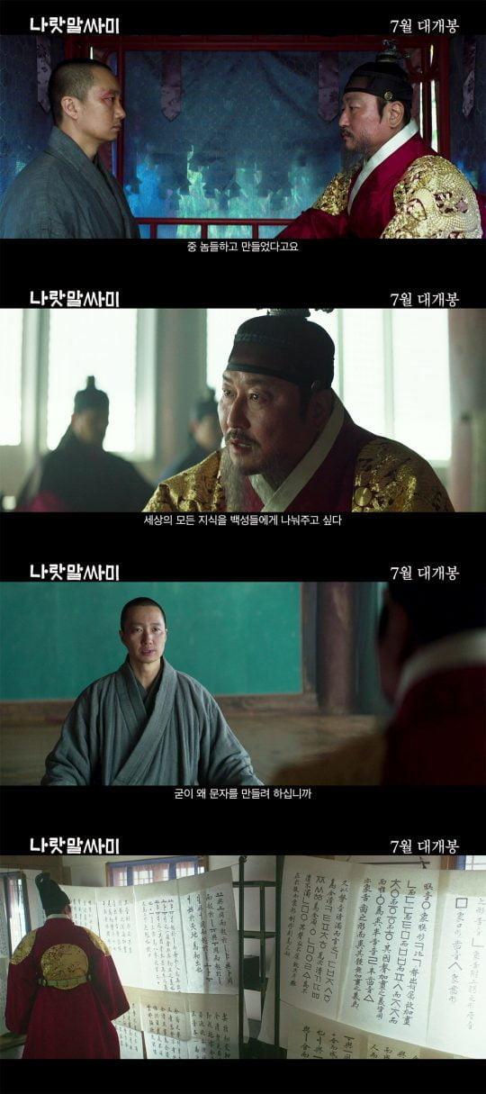 영화 '나랏말싸미' 한글의 시작 예고편. /사진제공=메가박스중앙㈜플러스엠