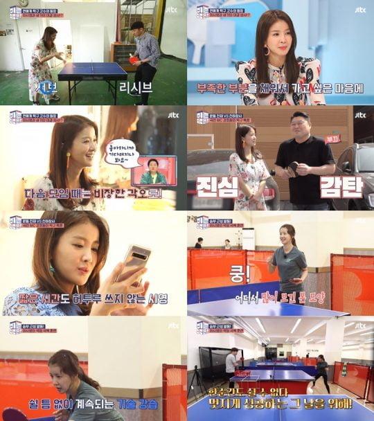 '취존생활' 방송 화면./사진제공=JTBC