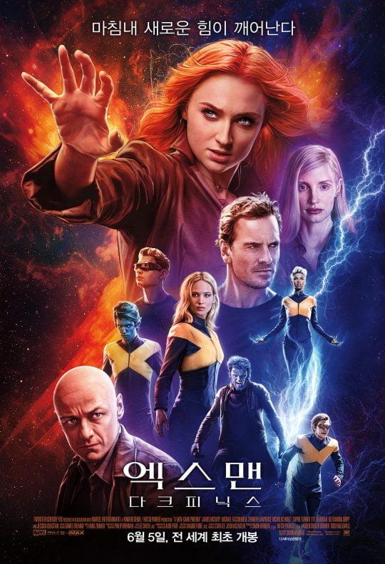 영화 '엑스맨: 다크 피닉스' 포스터.