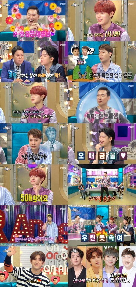 '라디오스타' 방송 화면./사진제공=MBC