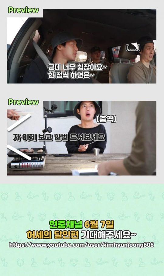 사진=현중채널 '미각의 달인-허세의 달인' 예고 영상 캡처