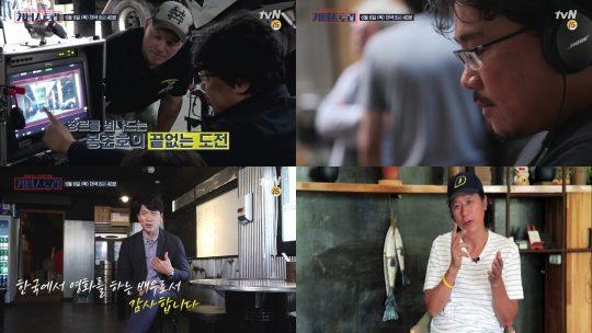 '커버스토리' 예고 영상./사진제공=tvN
