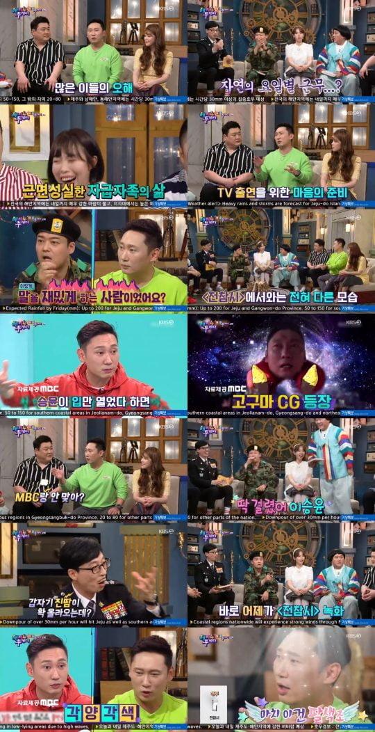 사진=KBS2 '해피투게더4' 방송 화면 캡처