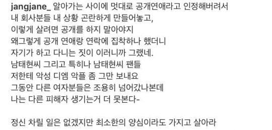 장재인 SNS 갈무리