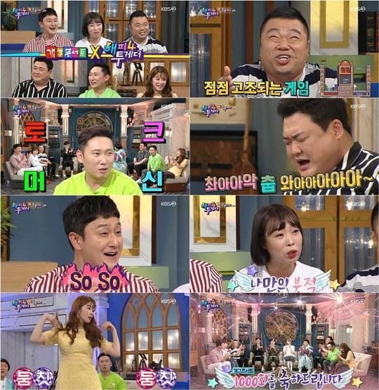 해투4 (사진=KBS 2TV)