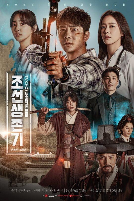 '조선생존기' 포스터. /사진제공=화이브라더스코리아