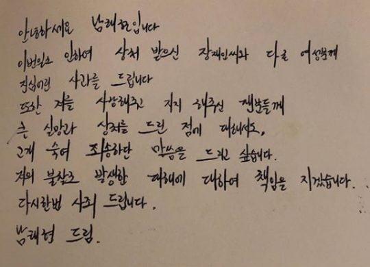 가수 남태현이 쓴 사과문. / 남태현 SNS