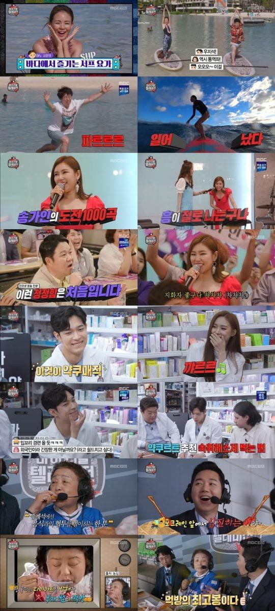 MBC '마이 리틀 텔레비전 V2' 방송화면. /