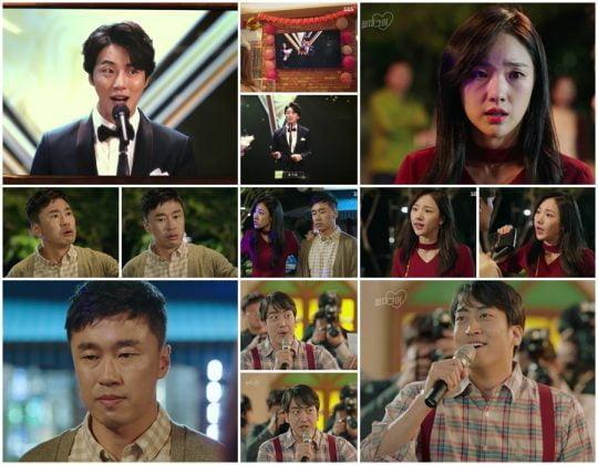 SBS '절대그이' 방송화면. /