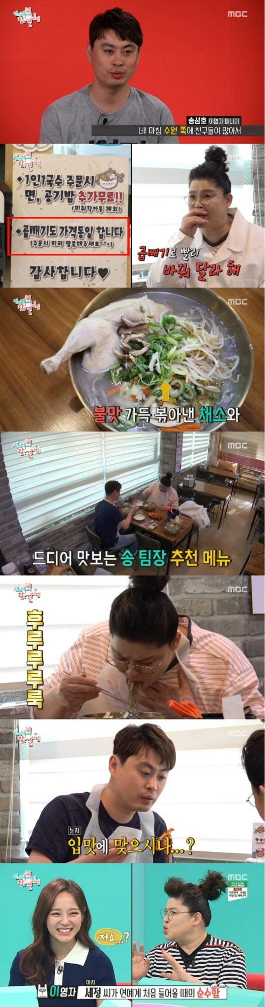 MBC '전지적 참견 시점' 방송화면. /