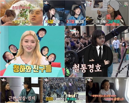 MBC '전지적 참견 시점' 방송 화면