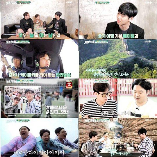KBS2 '배틀트립' 방송 화면
