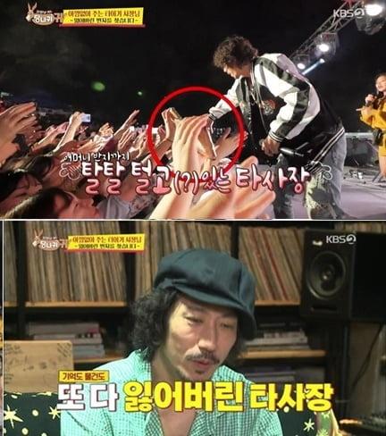 '사장님 귀는 당나귀 귀' 타이거 JK / 사진=KBS 방송화